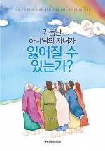 거듭난 하나님의 자녀가 잃어질 수 있는가? (개정판)